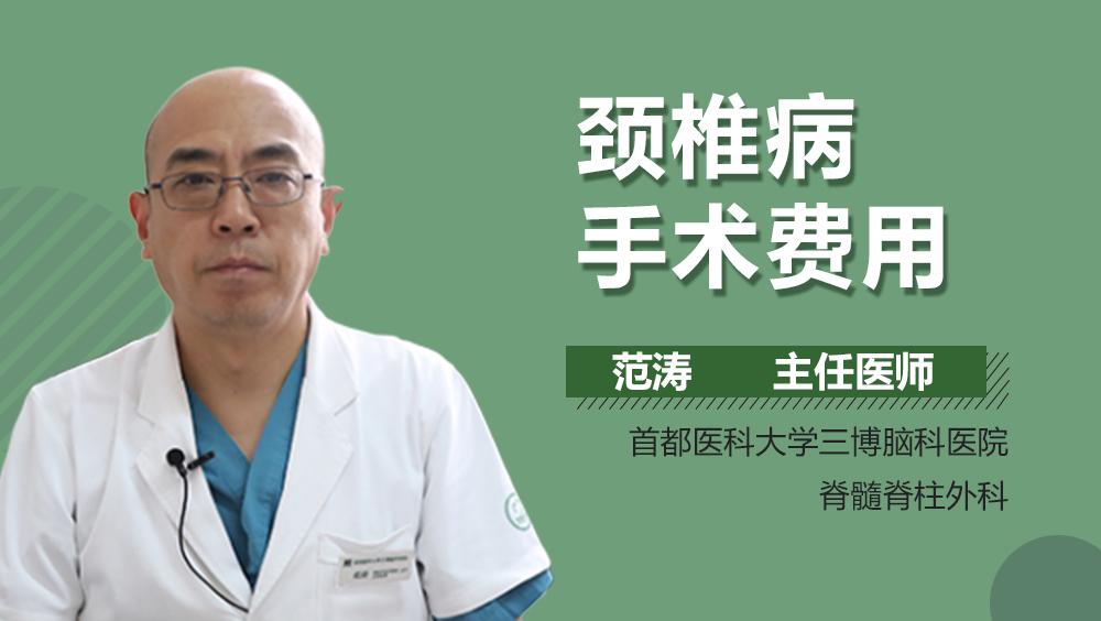 颈椎病手术费用