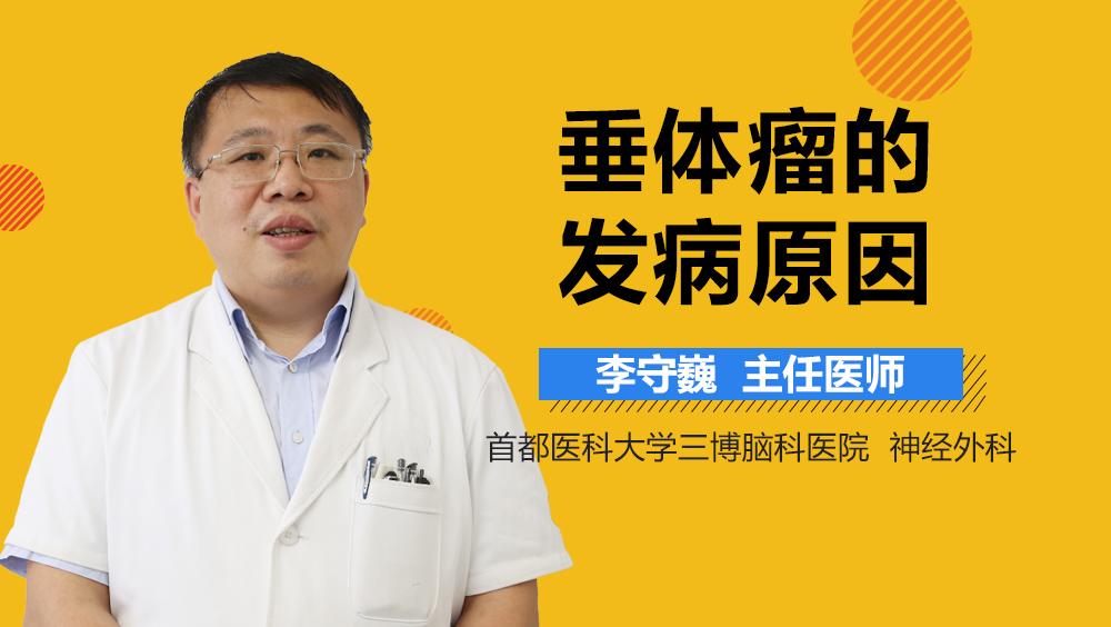 垂体瘤的发病原因