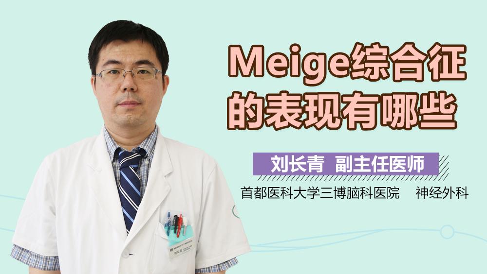 Meige综合征的表现有哪些?