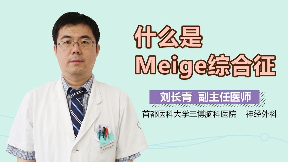 什么是Meige综合征?
