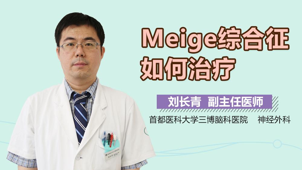 Meige综合征如何治疗?