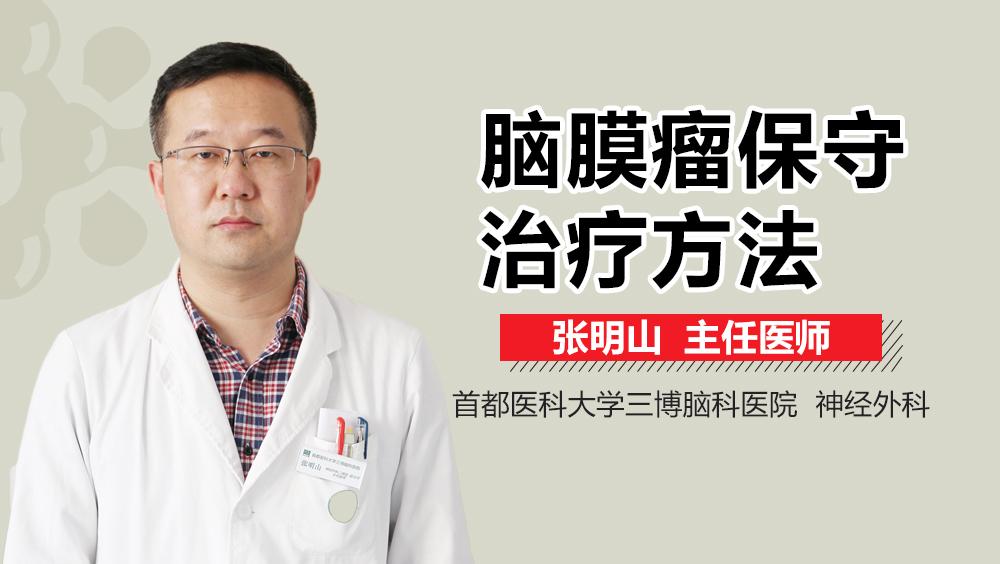 脑膜瘤保守治疗方法