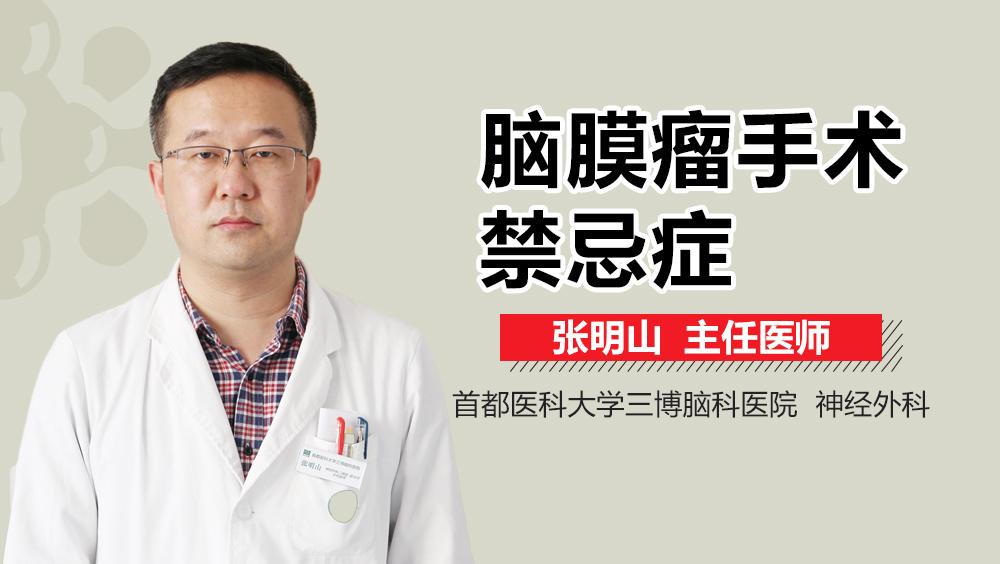 脑膜瘤手术禁忌症