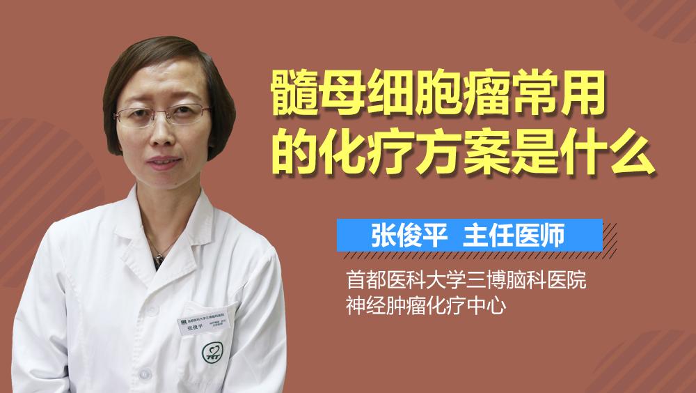 髓母细胞瘤常用的化疗方案是什么