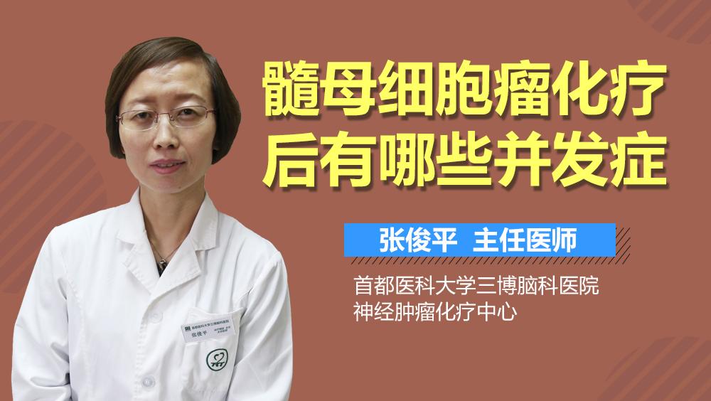 髓母细胞瘤化疗后有哪些并发症