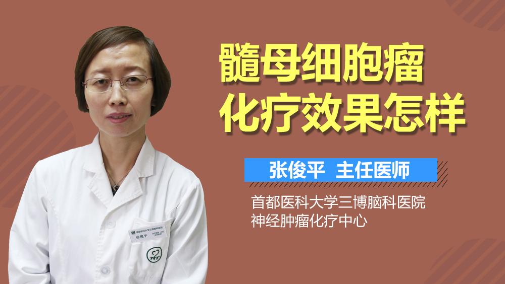 髓母细胞瘤化疗效果怎样