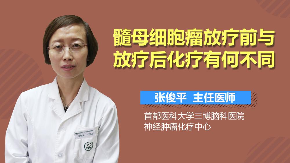 髓母细胞瘤放疗前与放疗后化疗有何不同