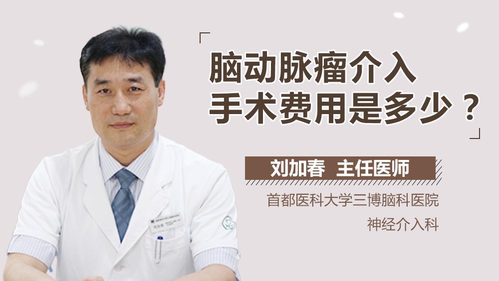 脑动脉瘤介入手术费用是多少