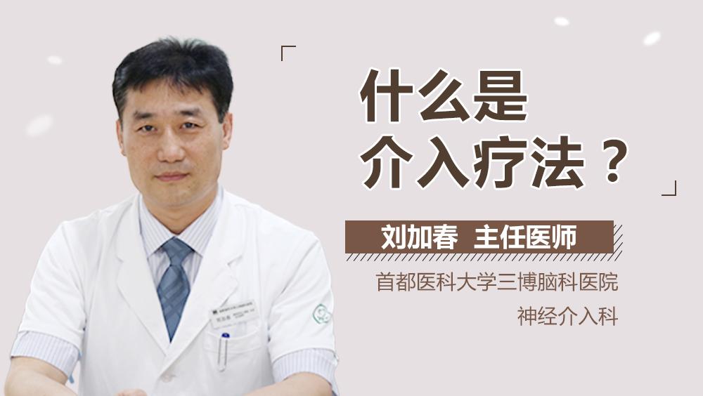 什么是介入疗法