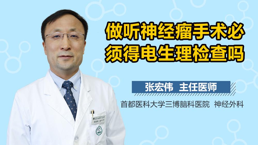 做听神经瘤手术必须得有电生理检查吗?