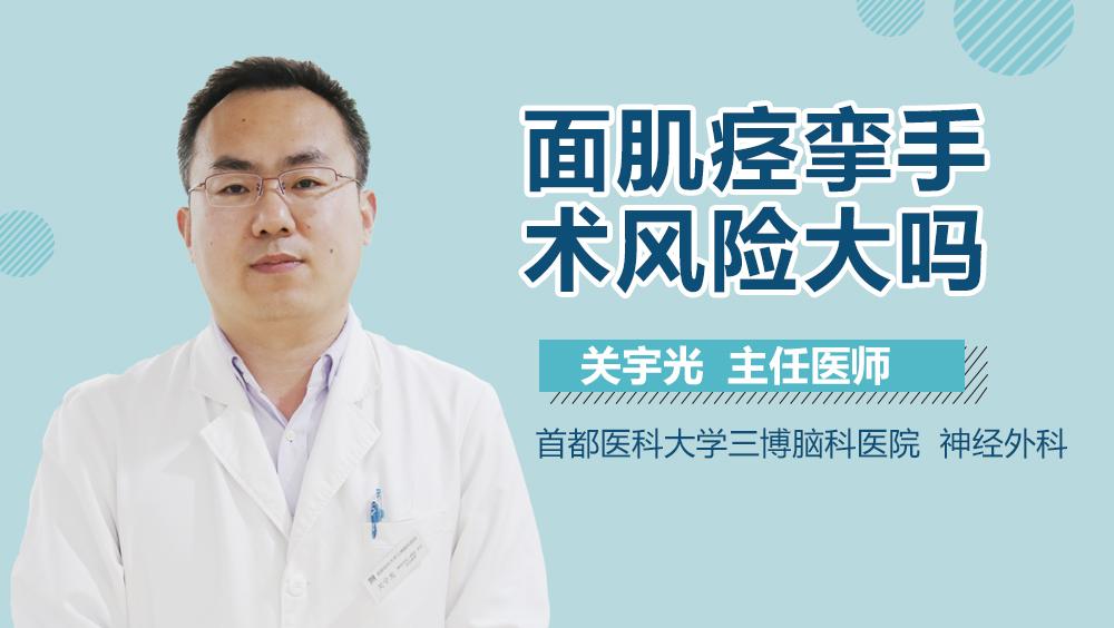面肌痉挛手术风险大吗