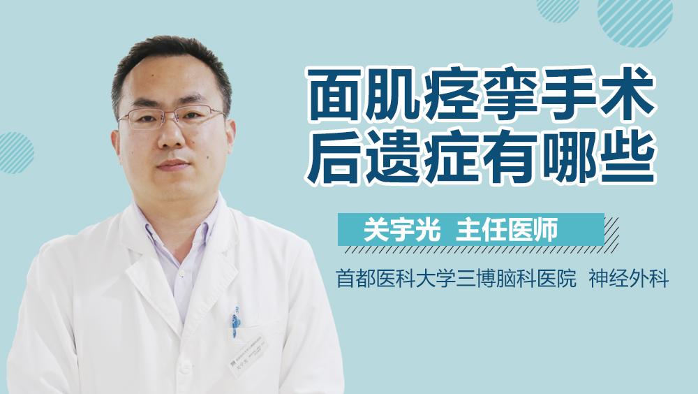 面肌痉挛手术后遗症有哪些