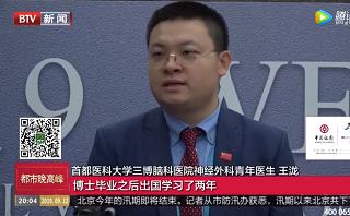 """2019 中国医师获""""全球神经外科青<"""