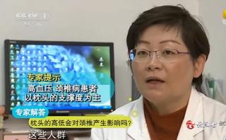 颈椎病,枕头的高低会颈椎有影响?专家教您挑枕头
