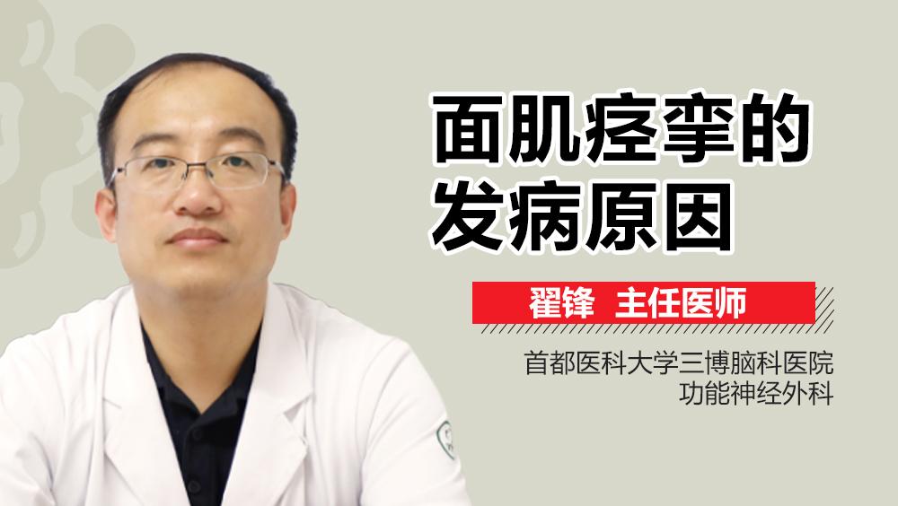 面肌痉挛的发病原因?