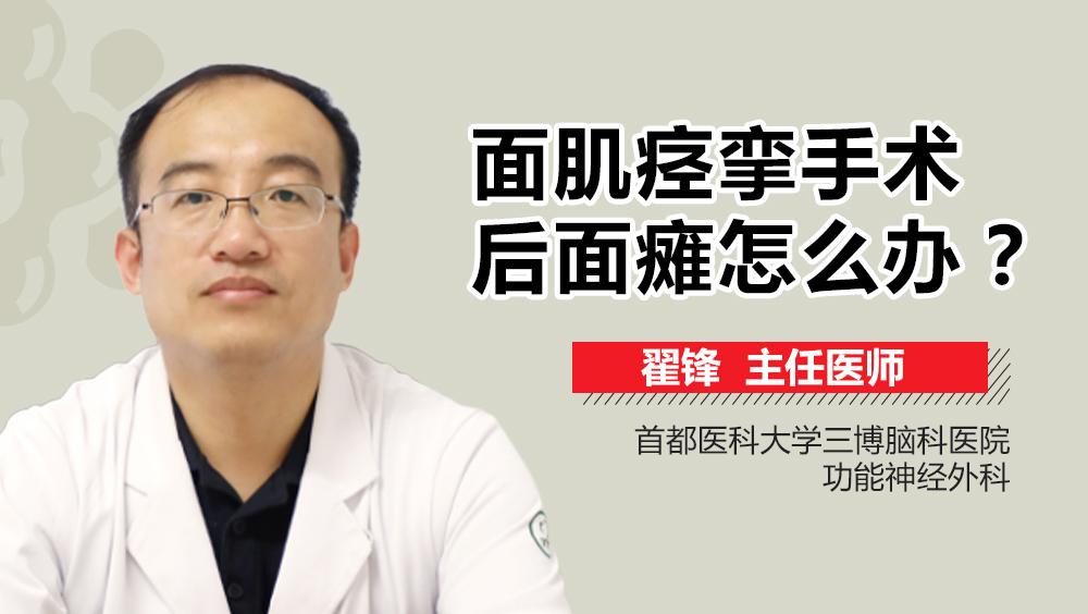 面肌痉挛手术后面瘫怎么办?