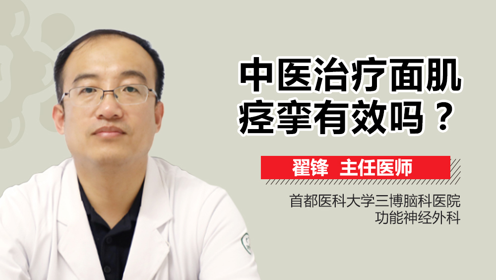 中医治疗面肌痉挛有效吗?