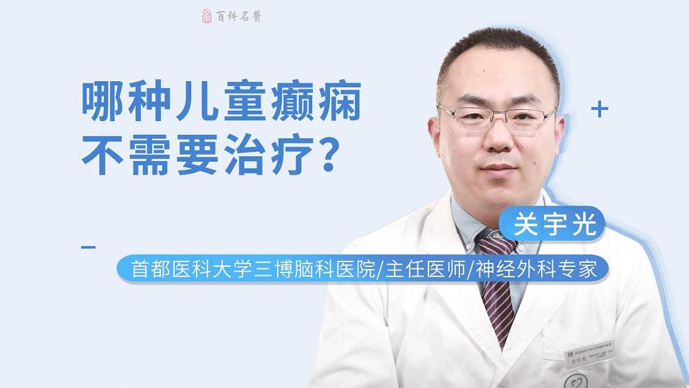哪种儿童癫痫不需要治疗?