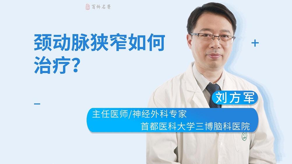 颈动脉狭窄如何治疗