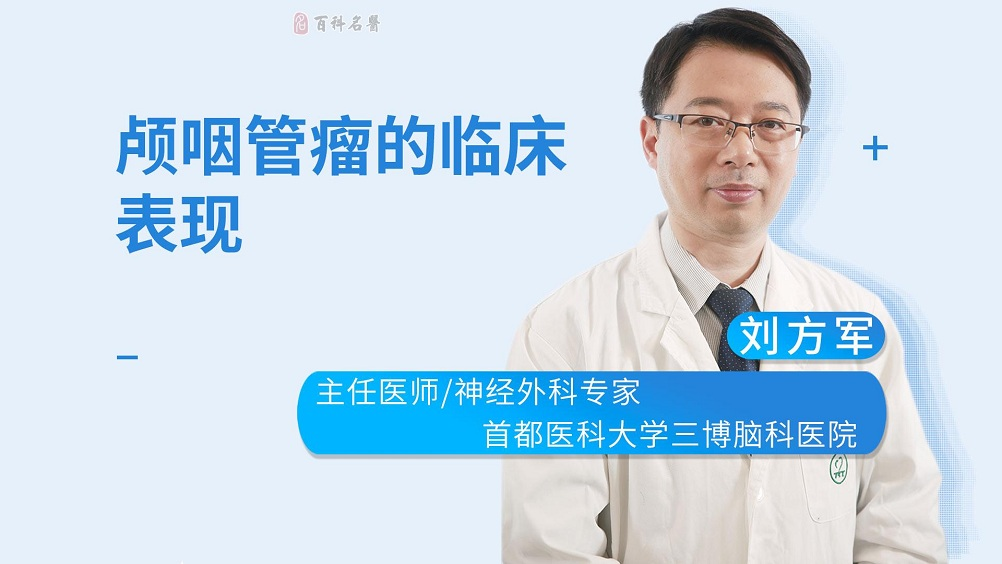 颅咽管瘤有哪些临床表现