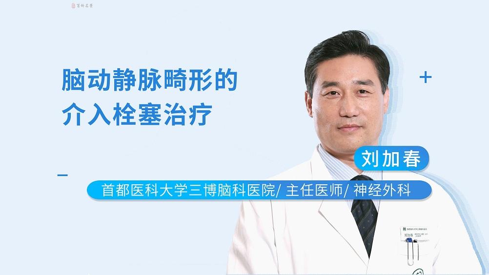 脑动静脉畸形的介入栓塞治疗