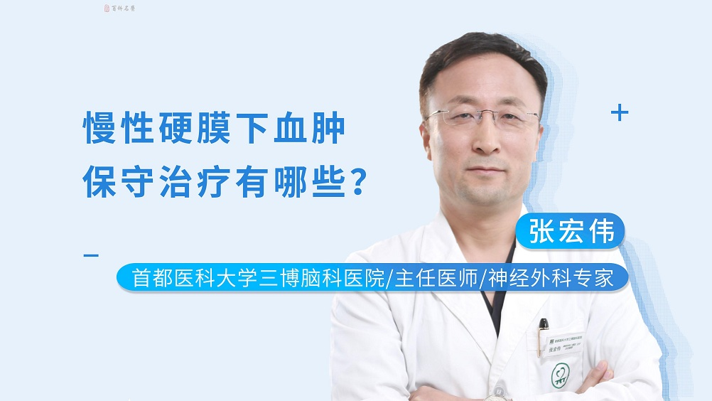 慢性硬膜下血肿保守治疗有哪些?