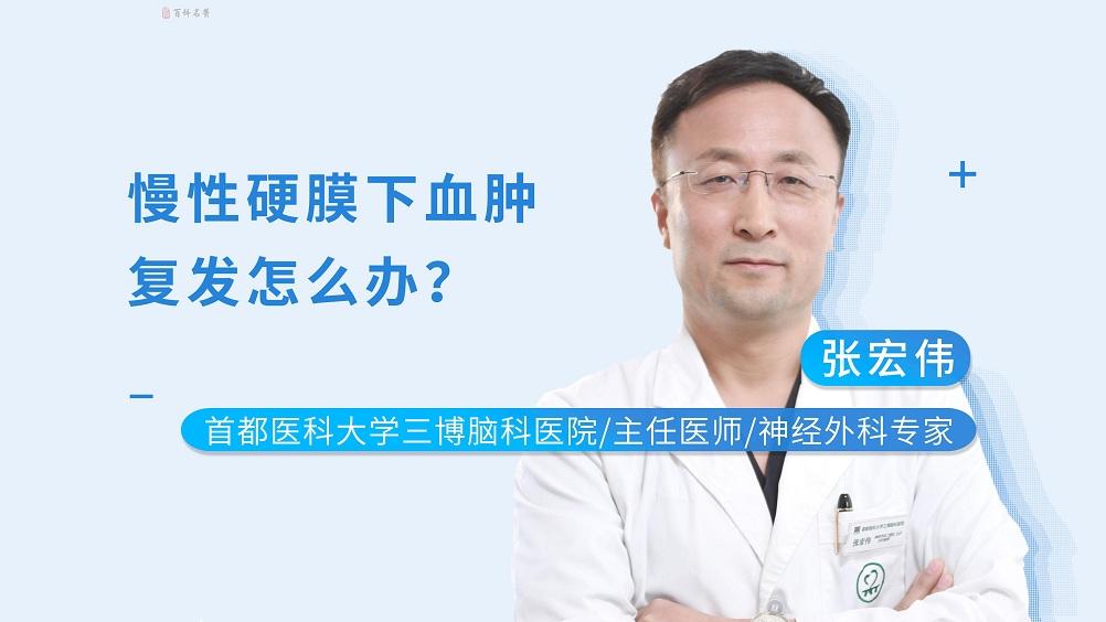 慢性硬膜下血肿复发怎么办?