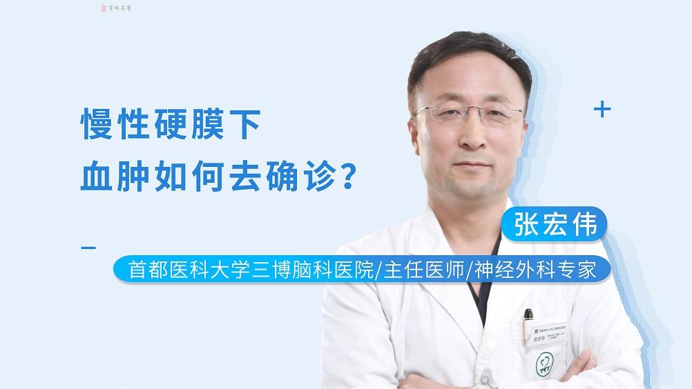 慢性硬膜下血肿如何去确诊?