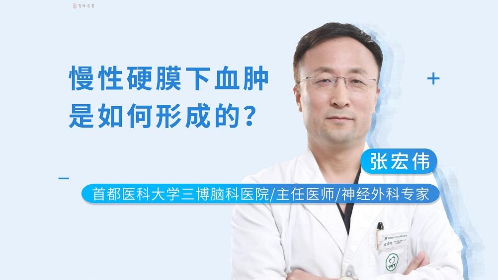 慢性硬膜下血肿是如何形成的?