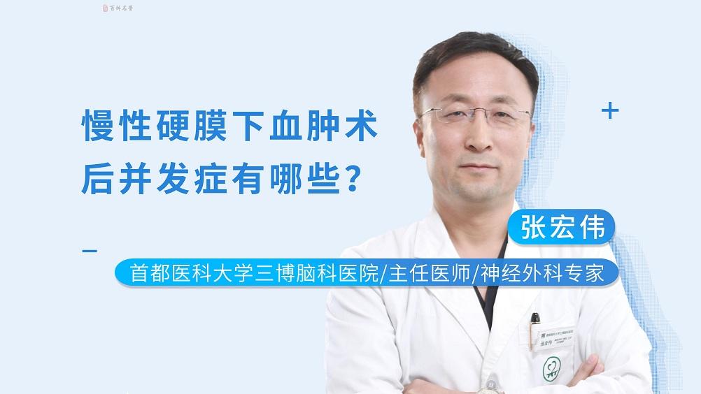 慢性硬膜下血肿术后并发症有哪些<