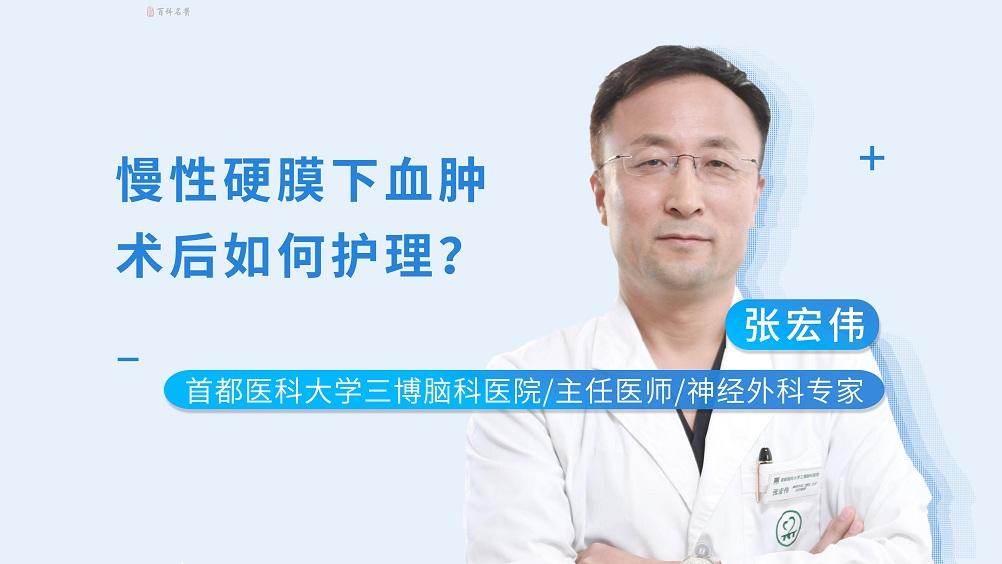 慢性硬膜下血肿术后如何护理?<