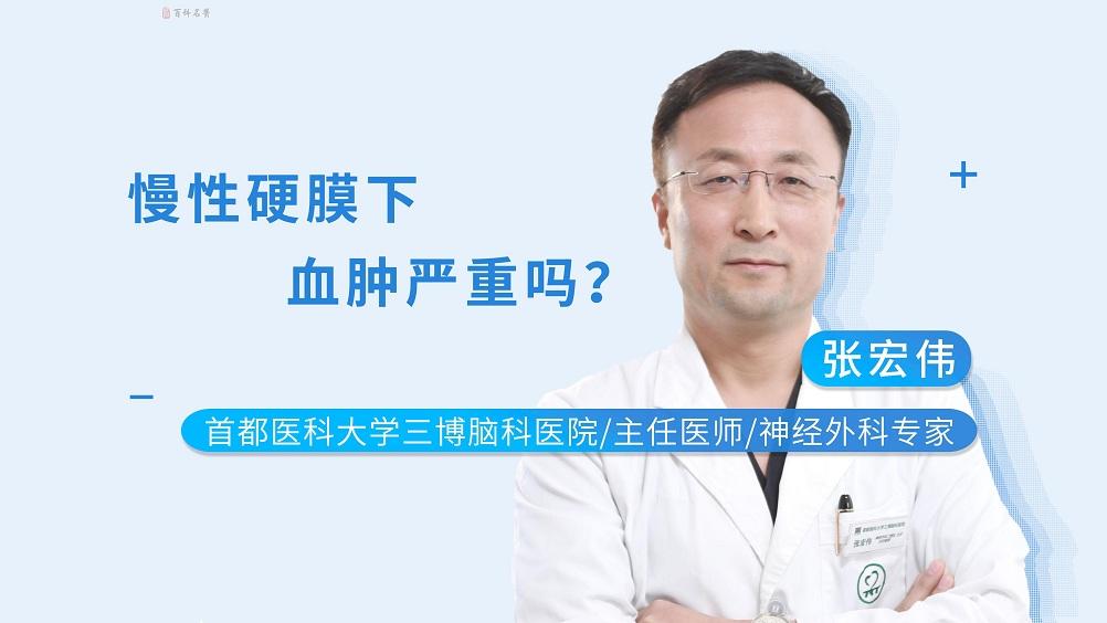 慢性硬膜下血肿严重吗?<