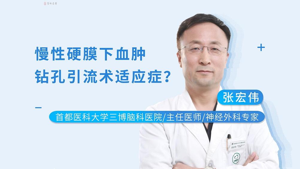 慢性硬膜下血肿钻孔引流术适应症<