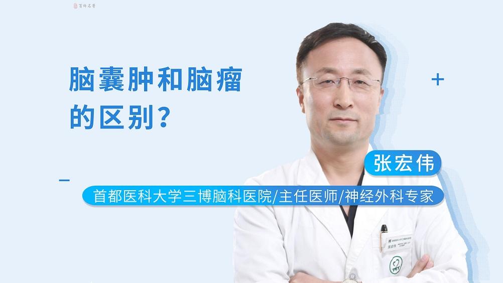 脑囊肿和脑瘤的区别?