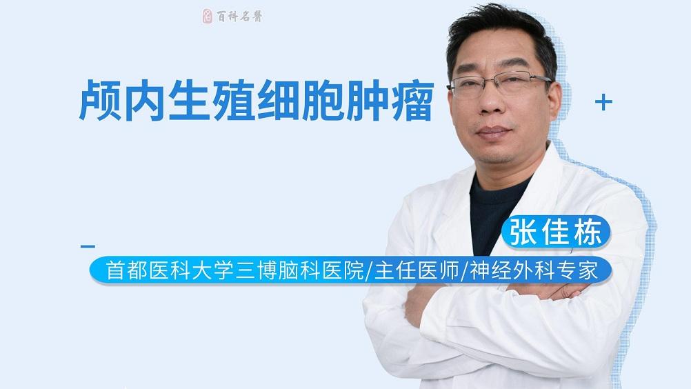 颅内生殖细胞肿瘤