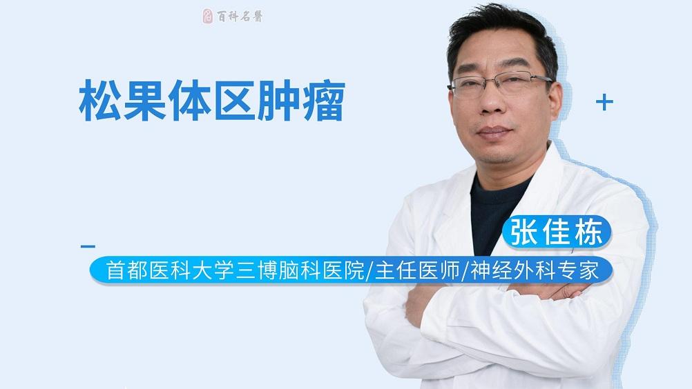 松果体区肿瘤