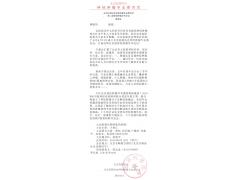 北京抗癌协会神经肿瘤专业委员会第二届神经肿瘤学术会议