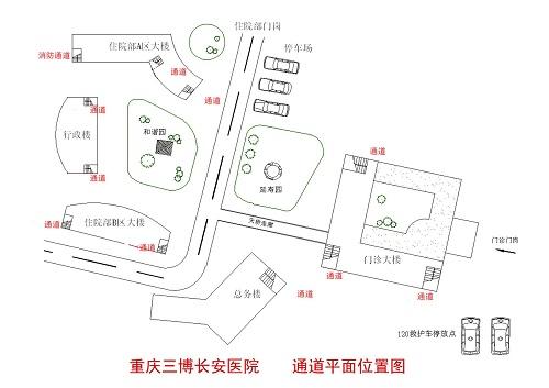 重庆三博长安医院平面图