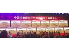 """首批综合癫痫中心""""国家队""""亮相:探秘一流癫痫中心建设之道"""
