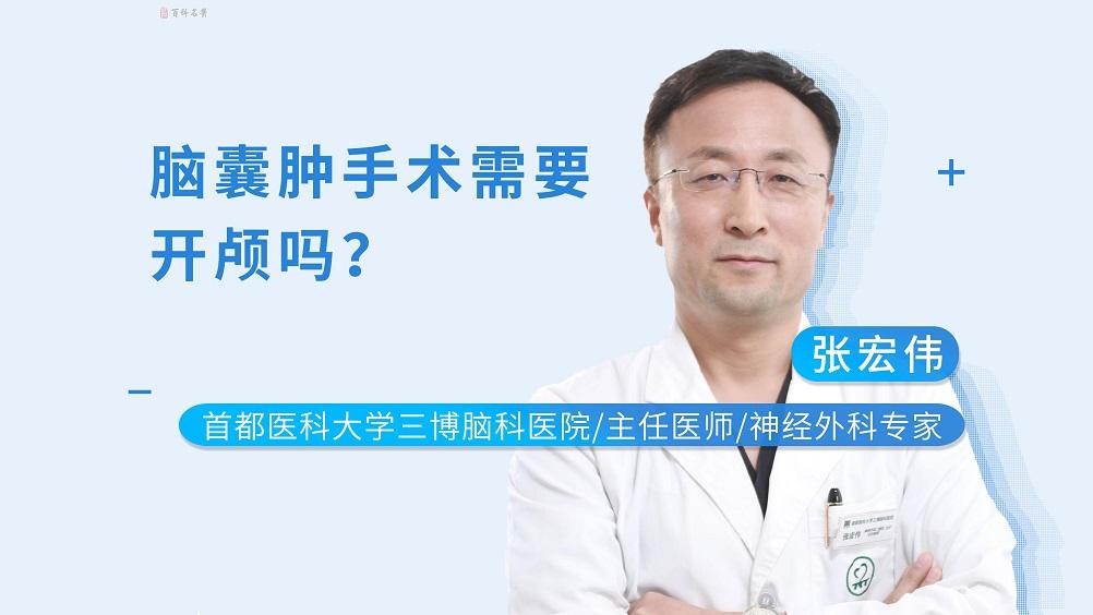 脑囊肿手术需要开颅吗?