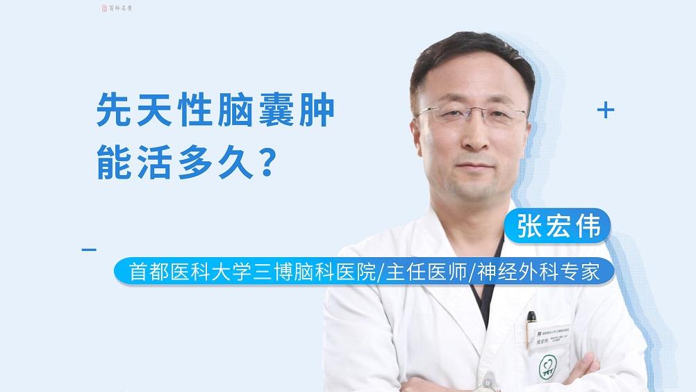 先天性脑囊肿能活多久?