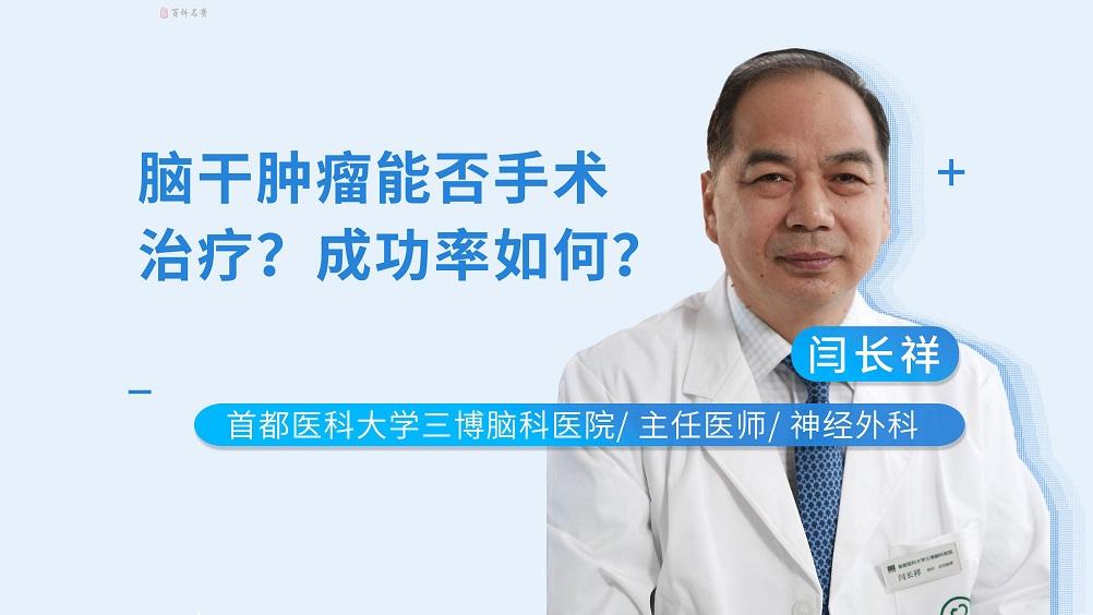 脑干肿瘤能否手术治疗?生存率如<