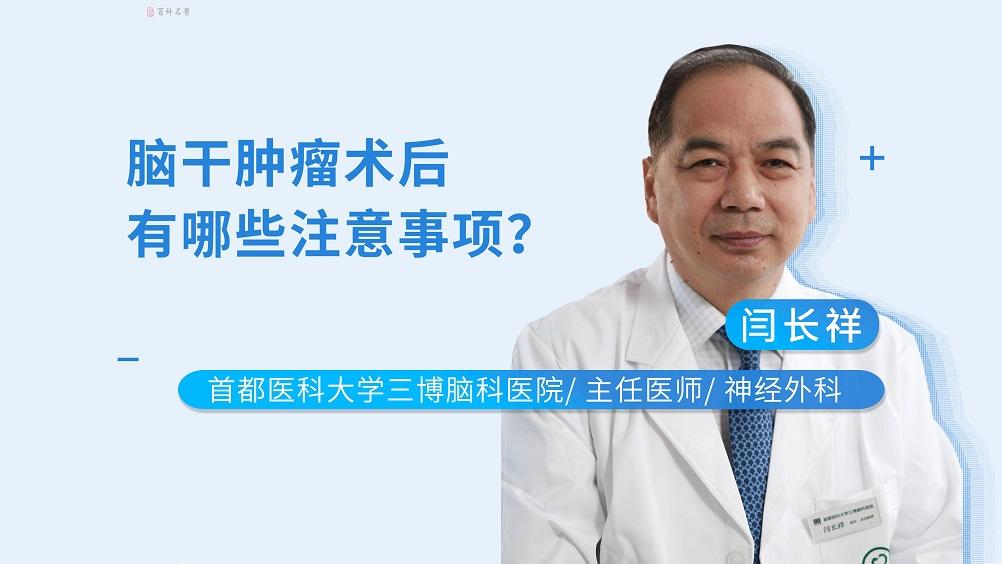 脑干肿瘤术后有哪些注意事项?<