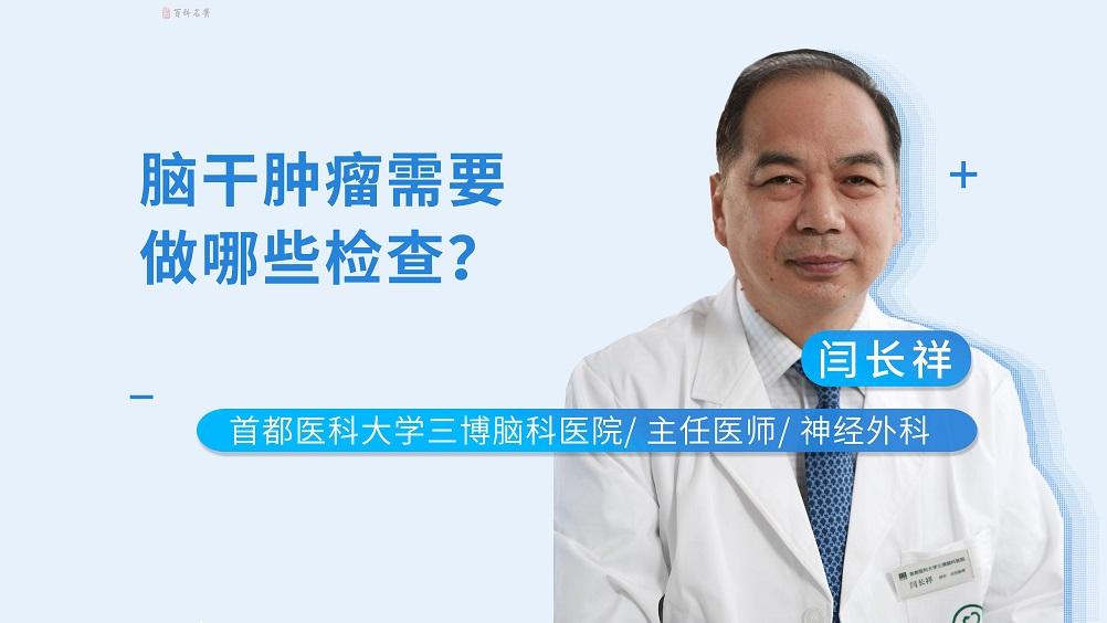 脑干肿瘤需要做哪些检查?<