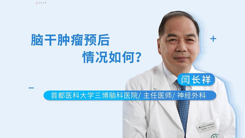 脑干肿瘤预后情况如何?<