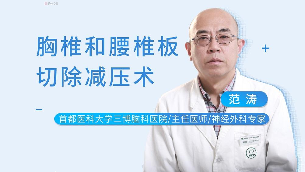 胸椎和腰椎椎板切除减压术