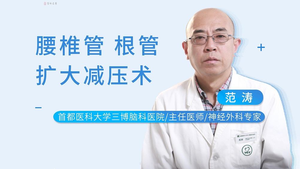 腰椎管、根管扩大减压术