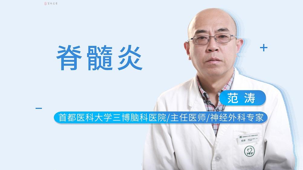 什么是脊髓炎?
