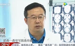 脑膜瘤:关注脑部健康 男子颈部僵硬不适竟是脑肿瘤所致