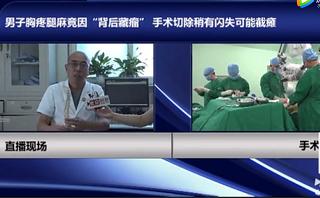 男子胸疼腿麻背后藏瘤 手术稍有闪失可能截瘫